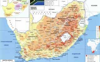 ЮАР – сообщение доклад (7, 11 класс по географии)