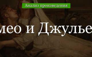 Анализ произведения Ромео и Джульетта Шекспира 8 класс