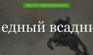 Жанр поэмы Медный всадник Пушкина, особенности и своеобразие стиля