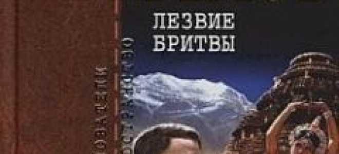 Лезвие бритвы – краткое содержание романа Ефремова