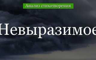 Анализ стихотворения Жуковского Невыразимое 9 класс сочинение