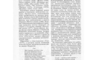 Анализ стихотворения Сон Некрасова