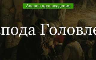 Сочинение по рассказу Господа Головлевы Салтыкова-Щедрина