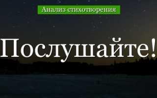 Анализ стихотворения Прощанье Маяковского