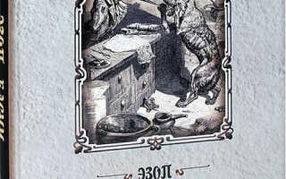 Басня Эзопа Галка и Вороны