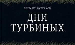 Дни Турбиных – краткое содержание пьесы Булгакова