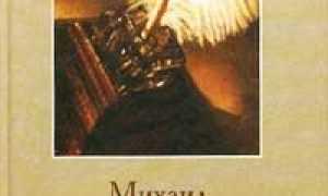 Жизнь господина де Мольера – краткое содержание книги Булгакова
