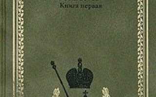 Фаворит – краткое содержание романа Пикуля