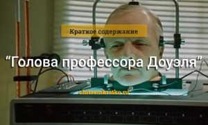 Голова профессора Доуэля – краткое содержание рассказа Беляева