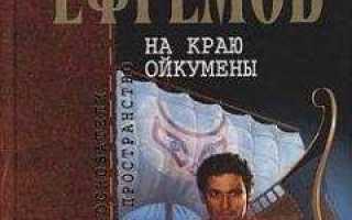 Путешествие Баурджеда – краткое содержание романа Ефремова