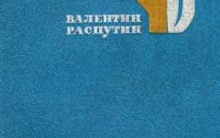 Мама куда-то ушла – краткое содержание рассказа Распутина