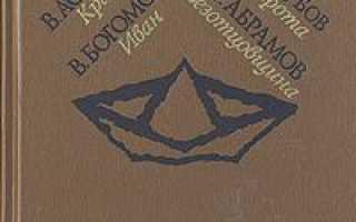 Безотцовщина – краткое содержание рассказа Абрамова