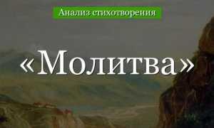 Анализ стихотворения Молитва (Не обвиняй меня, Всесильный…) Лермонтова