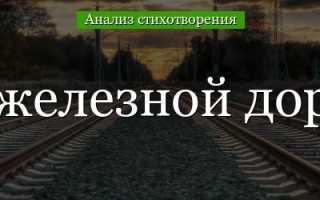 Анализ стихотворения На железной дороге Блок