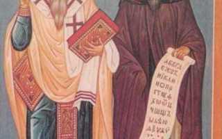 Кирилл и Мефодий – сообщение доклад