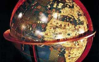 История создания глобуса