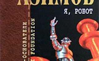 Я, робот – краткое содержание книги Азимова