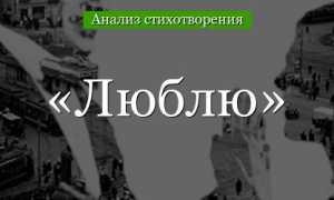 Анализ стихотворения Маяковского Люблю