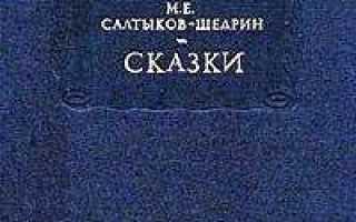 Салтыков-Щедрин – Добродетели и Пороки