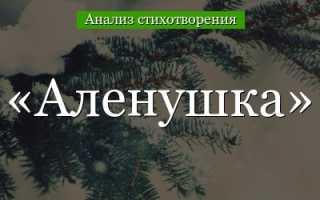 Анализ стихотворения Аленушка Прокофьева 5 класс