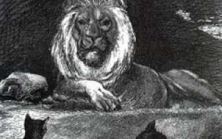 Басня Лафонтена Лев и его двор