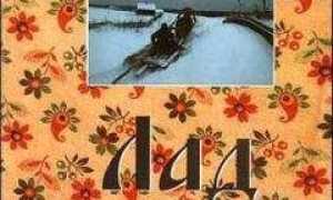 Лад – краткое содержание книги Белова