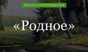 Анализ стихотворения Мережковского Родное