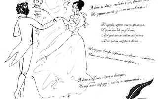 Любовь в жизни Пушкина – доклад сообщение