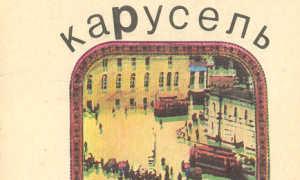 Карусель – краткое содержание рассказа Зощенко