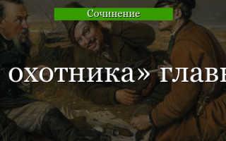Главные герои сборника Записки охотника Тургенева