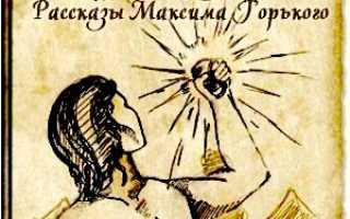 Смысл, суть и идея рассказа Горького Старуха Изергиль