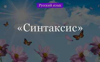 Синтаксис что изучает и зачем нужен в русском языке