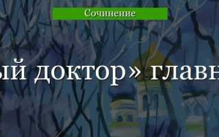 Доктор Пирогов в рассказе Чудесный доктор характеристика и образ (Куприн) сочинение