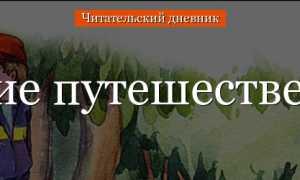 Великие путешественники – краткое содержание рассказа Зощенко