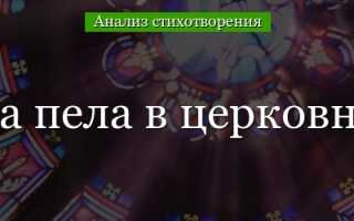 Анализ стихотворения Девушка пела в церковном хоре Блока