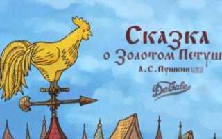 Сочинение Моя любимая сказка Пушкина 5 класс