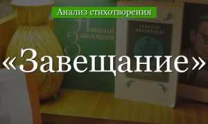 Анализ стихотворения Завещание Заболоцкий