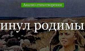 Анализ стихотворения Есенина Я покинул родимый дом