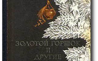 Серапионовы братья – краткое содержание сборника Гофмана