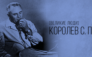 Сергей Королев – доклад сообщение
