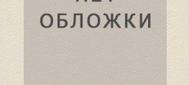 Чехов Злой мальчик читать текст