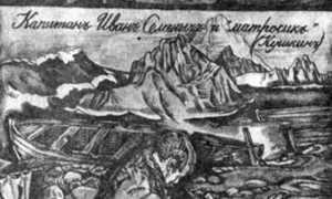 Матросик – краткое содержание рассказа Станюковича
