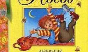 Дневник Коли Синицына – краткое содержание рассказа Носова