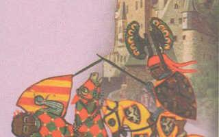 Рыцари – сообщение доклад про рыцарей Средневековья
