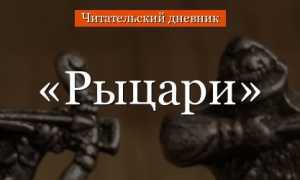 Рыцари – краткое содержание рассказа Драгунского