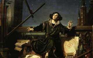 Николай Коперник – доклад-сообщение