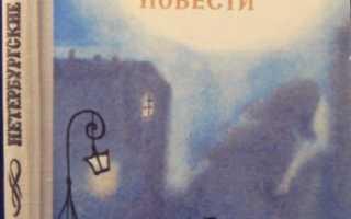 Петербургские повести – краткое содержание Гоголя