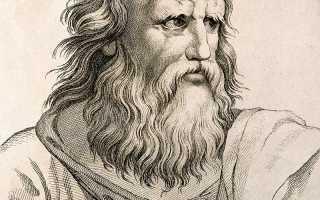 Платон – доклад сообщение
