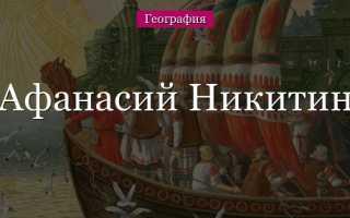 Афанасий Никитин – сообщение доклад (5 класс География)