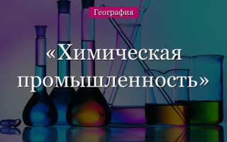 Химическая промышленность сообщение доклад 3, 9, 10 класс по географии